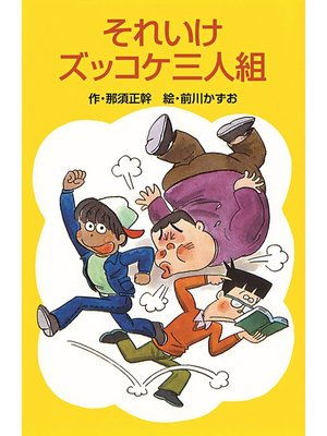 cover image of それいけズッコケ三人組: 本編