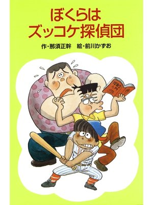 cover image of ぼくらはズッコケ探偵団: 本編
