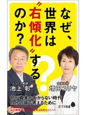 "cover image of なぜ、世界は""右傾化""するのか?: 本編"