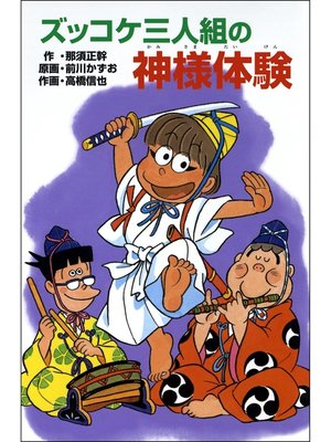 cover image of ズッコケ三人組の神様体験: 本編