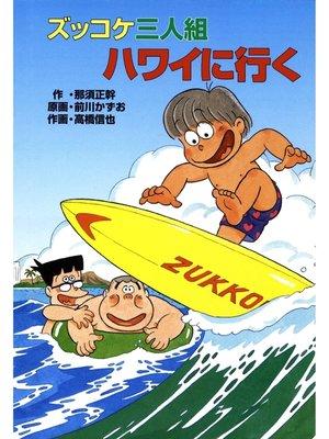 cover image of ズッコケ三人組ハワイに行く: 本編