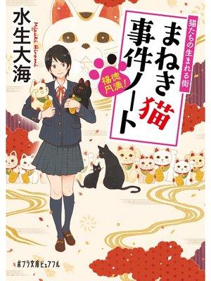cover image of 福徳円満! まねき猫事件ノート 猫たちの生まれる街: 本編