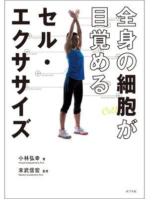 cover image of 全身の細胞が目覚めるセル・エクササイズ: 本編