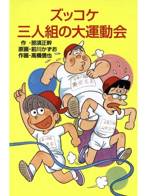 cover image of ズッコケ三人組の大運動会: 本編