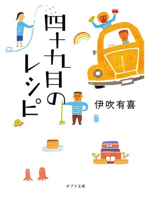 cover image of 四十九日のレシピ: 本編