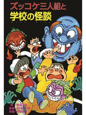 cover image of ズッコケ三人組と学校の怪談: 本編