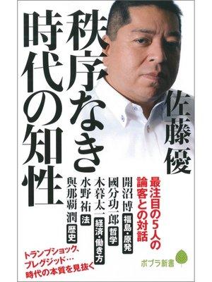 cover image of 秩序なき時代の知性: 本編