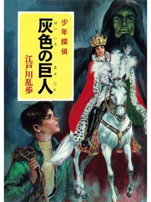 cover image of 江戸川乱歩・少年探偵シリーズ(12) 灰色の巨人 (ポプラ文庫クラシック)