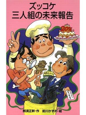 cover image of ズッコケ三人組の未来報告: 本編