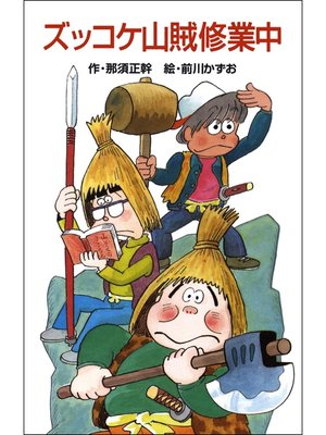 cover image of ズッコケ山賊修業中: 本編