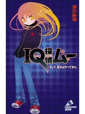 cover image of IQ探偵ムー 1 そして、彼女はやってきた。: 本編