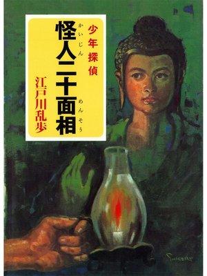 cover image of 江戸川乱歩・少年探偵シリーズ(1) 怪人二十面相(ポプラ文庫クラシック)