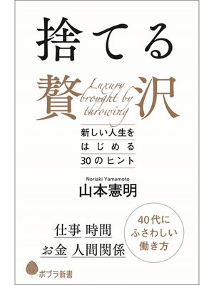 cover image of 捨てる贅沢 新しい人生をはじめる30のヒント: 本編