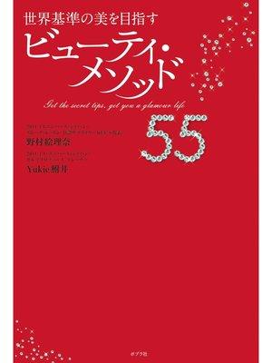 cover image of 世界基準の美を目指す ビューティ・メソッド55: 本編