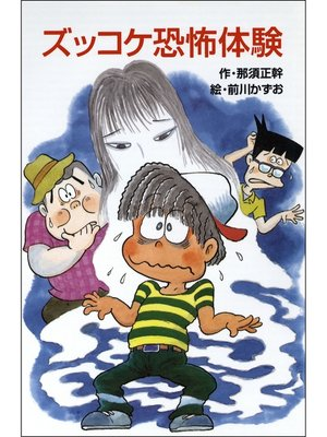 cover image of ズッコケ恐怖体験: 本編