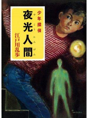 cover image of 江戸川乱歩・少年探偵シリーズ(19) 夜光人間 (ポプラ文庫クラシック)
