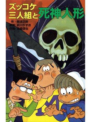 cover image of ズッコケ三人組と死神人形: 本編