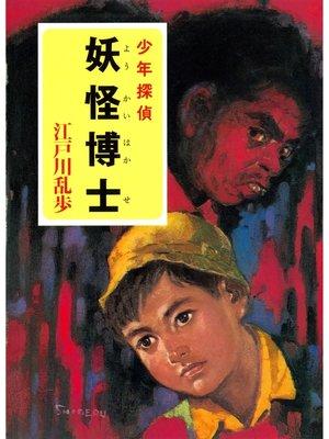 cover image of 江戸川乱歩・少年探偵シリーズ(3) 妖怪博士(ポプラ文庫クラシック)