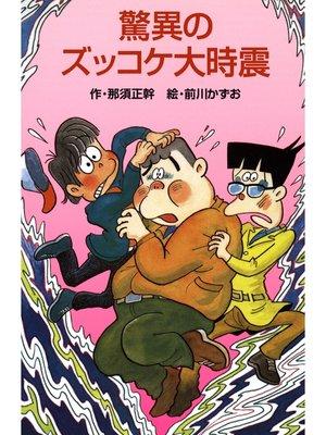 cover image of 驚異のズッコケ大時震: 本編