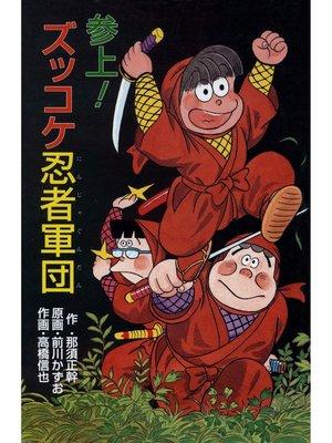 cover image of 参上!ズッコケ忍者軍団: 本編