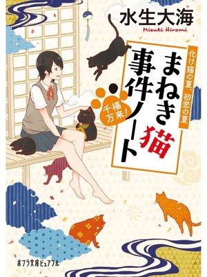cover image of 千福万来! まねき猫事件ノート 化け猫の夏、初恋の夏: 本編