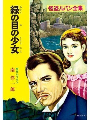 cover image of 怪盗ルパン全集(8) 緑の目の少女: 本編