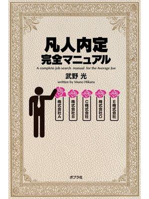 cover image of 凡人内定完全マニュアル: 本編