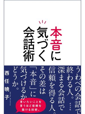 cover image of 本音に気づく会話術: 本編