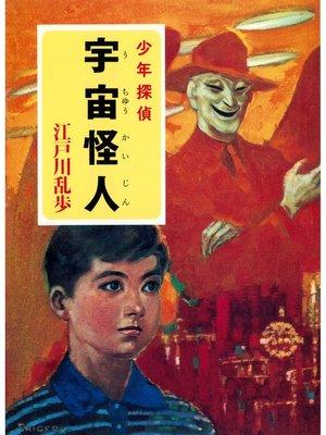 cover image of 江戸川乱歩・少年探偵シリーズ(10) 宇宙怪人(ポプラ文庫クラシック)