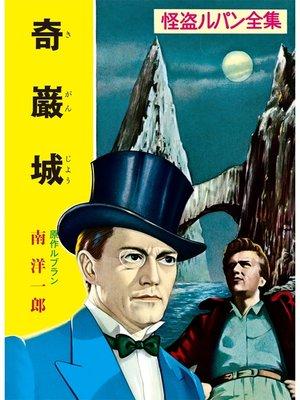 cover image of 怪盗ルパン全集(1) 奇巌城: 本編