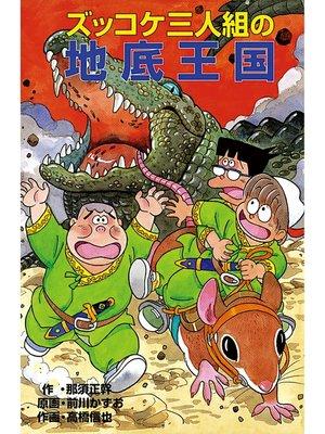 cover image of ズッコケ三人組の地底王国: 本編