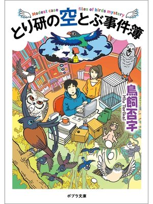 cover image of とり研の空とぶ事件簿: 本編