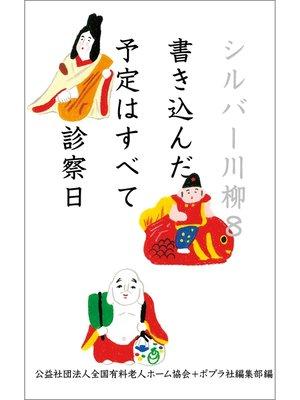 cover image of シルバー川柳8 書き込んだ予定はすべて診察日: 本編