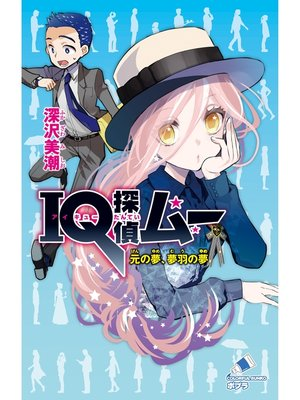 cover image of IQ探偵ムー 32 元の夢、夢羽の夢: 本編