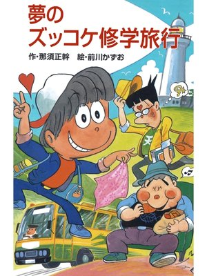 cover image of 夢のズッコケ修学旅行: 本編