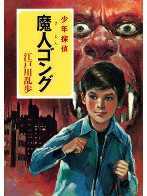 cover image of 江戸川乱歩・少年探偵シリーズ(16) 魔人ゴング (ポプラ文庫クラシック)