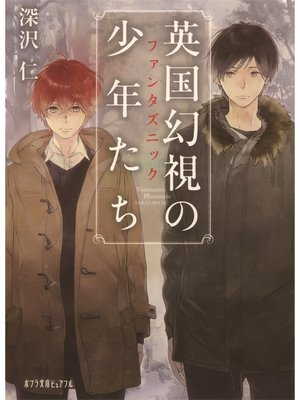 cover image of 英国幻視の少年たち ファンタズニック: 本編