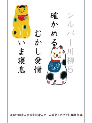 cover image of シルバー川柳5 確かめるむかし愛情いま寝息: 本編