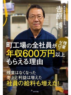 cover image of 町工場の全社員が残業ゼロで年収600万円以上もらえる理由: 本編