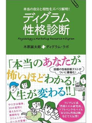 cover image of ディグラム性格診断 本当の自分と相性をズバリ解明!: 本編