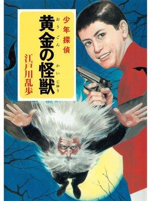 cover image of 江戸川乱歩・少年探偵シリーズ(26) 黄金の怪獣 (ポプラ文庫クラシック)