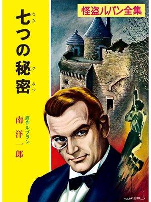 cover image of 怪盗ルパン全集(10) 七つの秘密: 本編