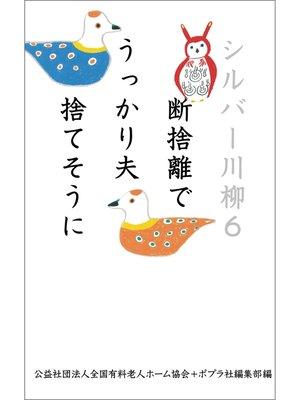 cover image of シルバー川柳6 断捨離でうっかり夫捨てそうに: 本編