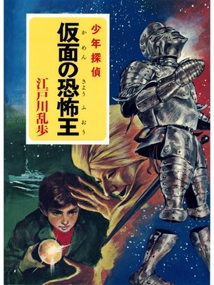 cover image of 江戸川乱歩・少年探偵シリーズ(22) 仮面の恐怖王 (ポプラ文庫クラシック)