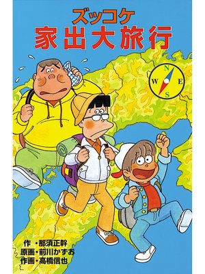 cover image of ズッコケ家出大旅行: 本編