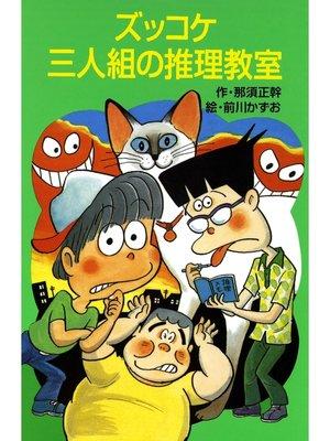 cover image of ズッコケ三人組の推理教室: 本編