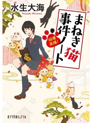 cover image of 招運来福! まねき猫事件ノート: 本編