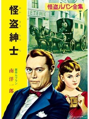 cover image of 怪盗ルパン全集(2) 怪盗紳士: 本編