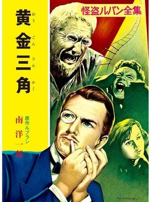 cover image of 怪盗ルパン全集(6) 黄金三角: 本編