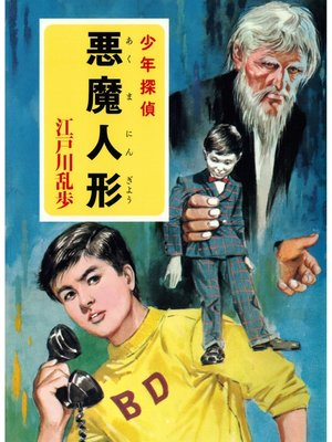 cover image of 江戸川乱歩・少年探偵シリーズ(17) 悪魔人形 (ポプラ文庫クラシック)